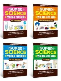 SUPER SCIENCE 초등 필수 과학 실험 세트(전4권)