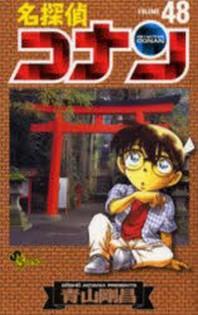 [보유]名探偵コナン 48*
