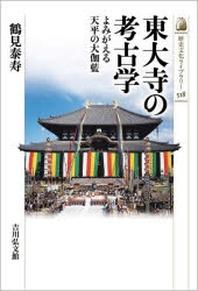 東大寺の考古學 よみがえる天平の大伽藍