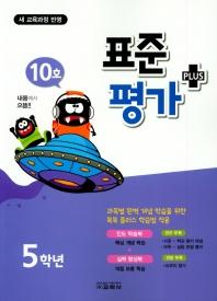 표준평가 플러스 초등 5학년(10호)(2019)