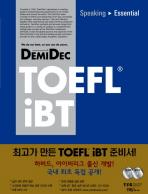 TOEFL IBT SPEAKING(DEMIDEC)(CD1장, MP3CD1장포함)