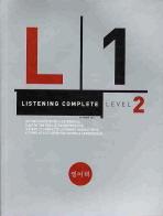 LISTENING COMPLETE LEVEL. 2(CD1장포함)