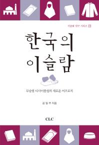 한국의 이슬람(이슬람 연구 시리즈 23)