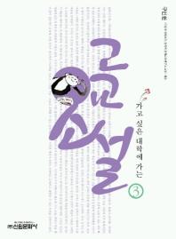고교소설 3