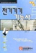 전기기기기능사(최신판)(2002)