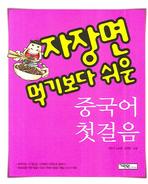 중국어 첫걸음(자장면 먹기보다 쉬운)(CD2장포함)