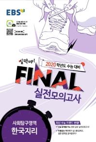 고등 사회탐구영역 한국지리 Final 실전모의고사(2020)