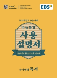 고등 국어영역 독서(2020)(2021 수능대비)(EBS 수능특강 사용설명서)