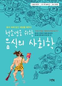 청소년을 위한 음식의 사회학