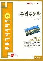 수리수문학 (토목기사 시리즈 3) (2006)(토목기사 시리즈 3)