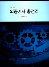 의공기사 총정리(2판)