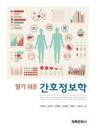 간호정보학(알기 쉬운)