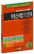 부동산세법 진도별문제(공인중개사)(2009)
