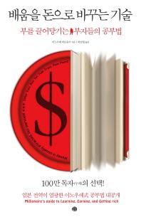 배움을 돈으로 바꾸는 기술