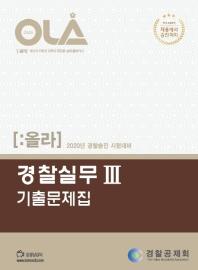 경찰실무. 3: 기출문제집(2020)(올라)