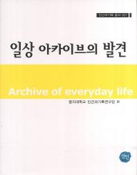 일상 아카이브의 발견(인간과기록 총서 1)(양장본 HardCover)