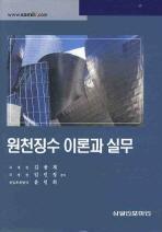 원천징수 이론과 실무(2009)