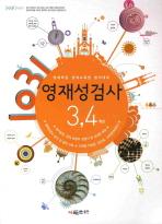 영재성 검사 3 4학년(영재학급 영재교육원 합격대비)(1031)