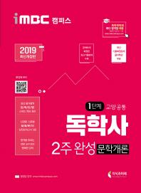 독학사 1단계 교양공통 2주 완성 문학개론(2019)(iMBC 캠퍼스)(개정판)