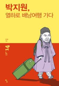 박지원, 열하로 배낭여행 가다(탐 철학 소설 14)