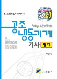 공조냉동기계기사 필기(2021)(10판)