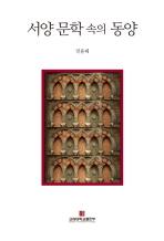 서양 문학 속의 동양