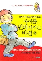 아이를 변화시키는 비결. 2(소리치지 않고 때리지 않고)