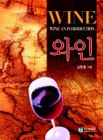 와인 (개정2판)