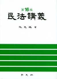 민법강의(16판)(양장본 HardCover)
