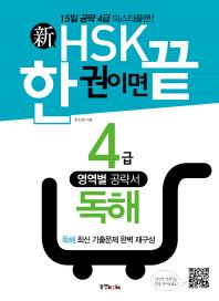 신HSK 한 권이면 끝: 4급 독해