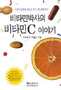 비타민박사의 비타민C 이야기