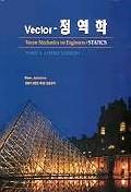 VECTOR 정역학(3/E)(VECTOR MECHANICS FOR ENGINEERING-STATICS)