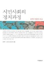 시민사회의 정치과정(양장본 HardCover)
