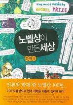 노벨상이 만든세상: 화학. 2 /나무의꿈/3-0908