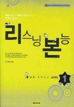 리스닝 본능 실전 모의고사. LEVEL 1(CD1장포함)