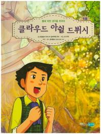 클라우드 아쉴 드뷔시(꿈을 키우는 어린이를 위한 음악가위인전집 18)(양장본 HardCover)