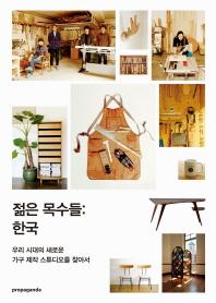 젊은 목수들: 한국