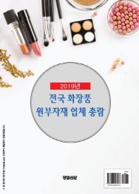 전국 화장품 원부자재 업체 총람 발행(2019)