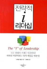 전략적 i 리더십