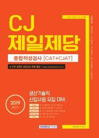 CJ 제일제당 종합적성검사(CAT+CJAT)(2019 상반기)