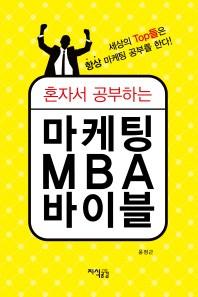 마케팅 MBA 바이블(혼자서 공부하는)