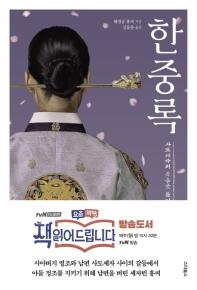 한중록 / 혜경궁 홍씨 (tvN 요즘책방 책 읽어드립니다 25회)