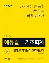 분개로 익히는 기초회계원리(2019)(EBS 에듀윌)