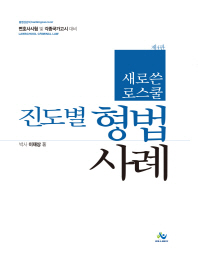 새로 쓴 로스쿨 형법사례(2018)