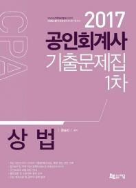 상법 기출문제집(공인회계사 1차)(2017)