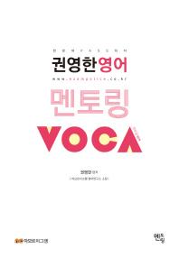 권영한 영어 멘토링 VOCA