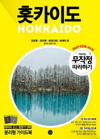 무작정 따라하기 홋카이도(2017-2018)