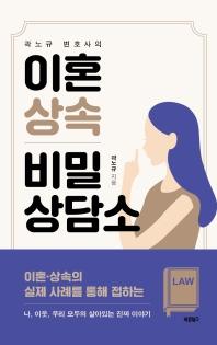 이혼 상속 비밀상담소(곽노규 변호사의)