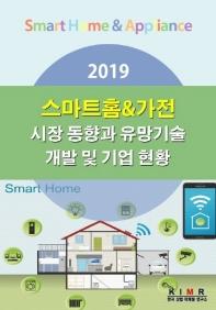 스마트홈&가전 시장 동향과 유망기술 개발 및 기업 현황(2019)