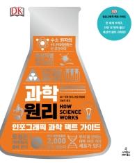 과학 원리(DK 세상의 원리 시리즈)(양장본 HardCover)